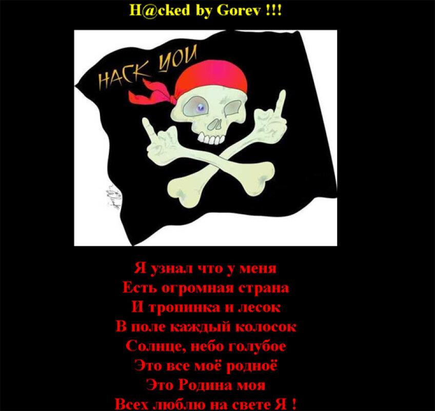 Siteul fcrapid.ro a fost spart a treia oară de către hackeri