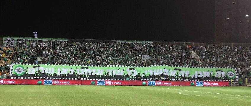 Stadionul Kiryat Eliezer. Foto: Maariv Sport